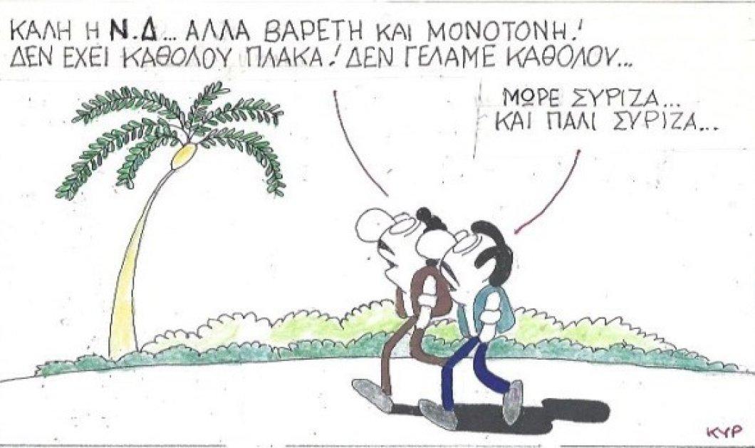 Ο ΚΥΡ σήμερα ξεκαρδιστικός: Βαρετή η Νέα Δημοκρατία, ΣΥΡΙΖΑ και πάλι ΣΥΡΙΖΑ - Κυρίως Φωτογραφία - Gallery - Video