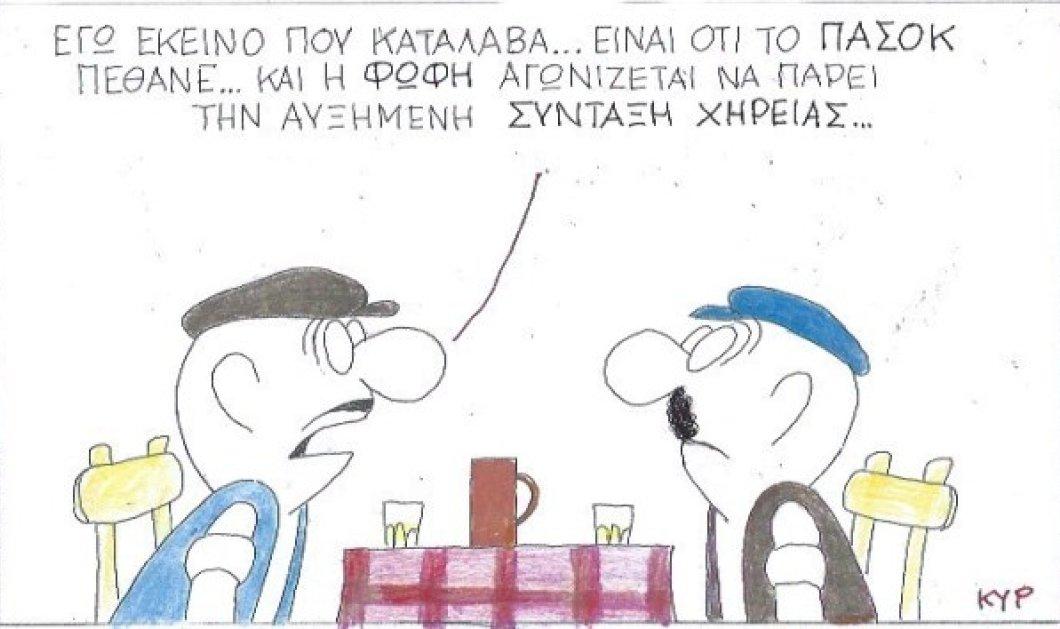 Η γελοιογραφία του ΚΥΡ: Το ΠΑΣΟΚ πέθανε… και η Φώφη αγωνίζεται για σύνταξη χηρείας - Κυρίως Φωτογραφία - Gallery - Video