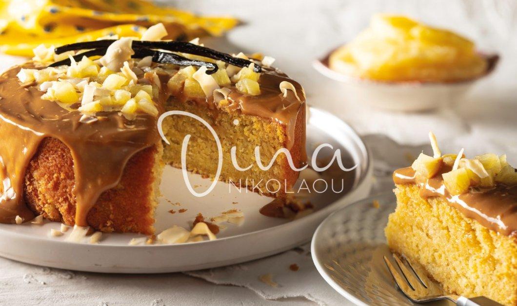 Η μοναδική μας Ντίνα Νικολάου δημιουργεί: Ζουμερό κέικ ανανά, με καρύδα & σάλτσα καραμέλας  - Κυρίως Φωτογραφία - Gallery - Video