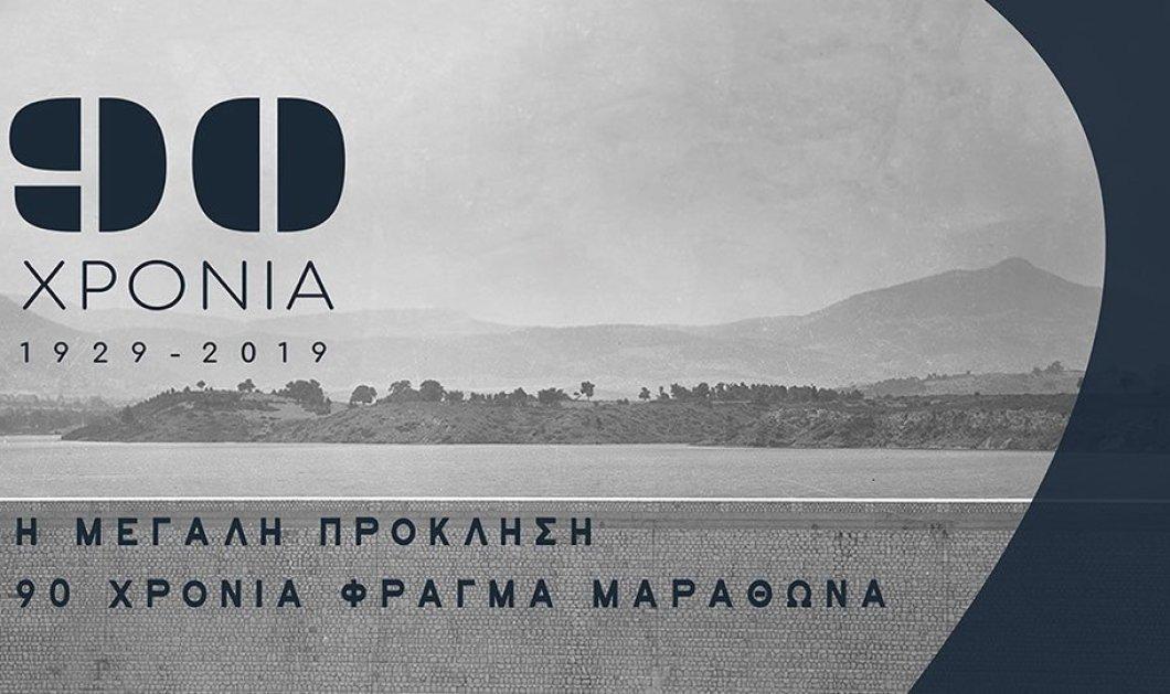 """Η ΕΥΔΑΠ παρουσιάζει : """"Η μεγάλη πρόκληση"""" - Επετειακή έκθεση για τα 90 χρόνια από την κατασκευή του φράγματος του Μαραθώνα  - Κυρίως Φωτογραφία - Gallery - Video"""