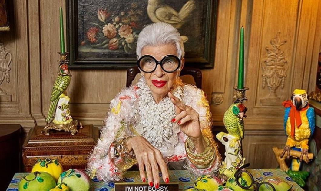 Iris Apfel: Η σούπερ γιαγιά των 99 ετώνμε 1,4 εκατ. followers - Μία από τις πιο επιδραστικές γυναίκες του 2019! - Κυρίως Φωτογραφία - Gallery - Video