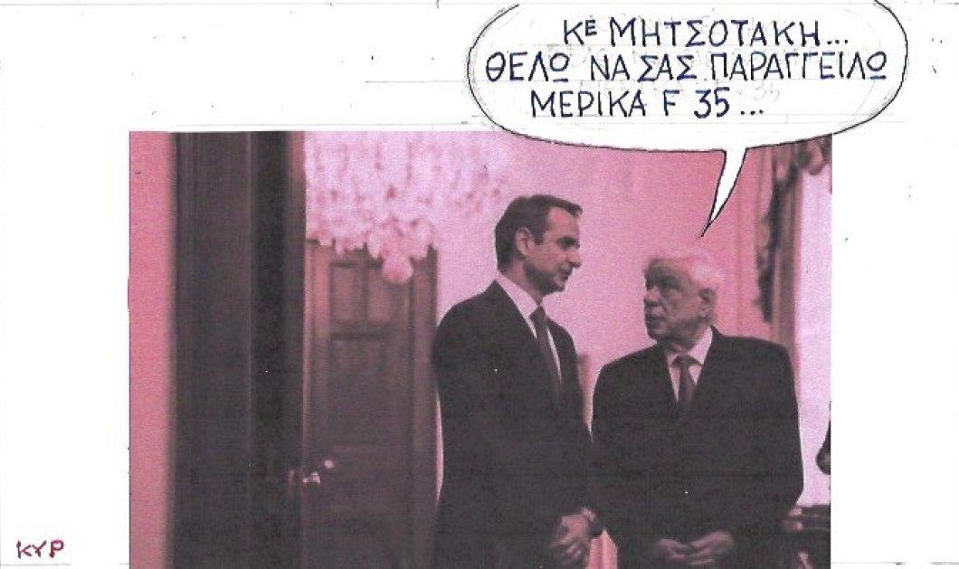 Ο καυστικός ΚΥΡ μας λέει καλημέρα: Τι θέλει να παραγγείλει ο κ. Παυλόπουλος στον κ. Μητσοτάκη;  - Κυρίως Φωτογραφία - Gallery - Video