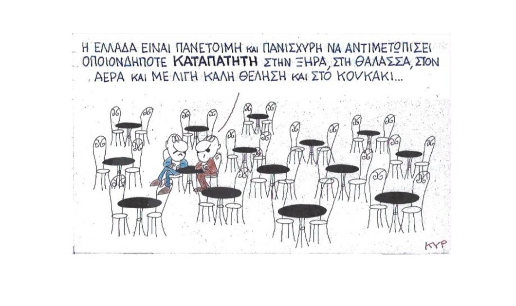 ΚΥΡ: Η Ελλάδα είναι πανέτοιμη να αντιμετωπίσει οποιαδήποτε απειλή... με λίγη καλή θέληση & στο Κουκάκι - Κυρίως Φωτογραφία - Gallery - Video