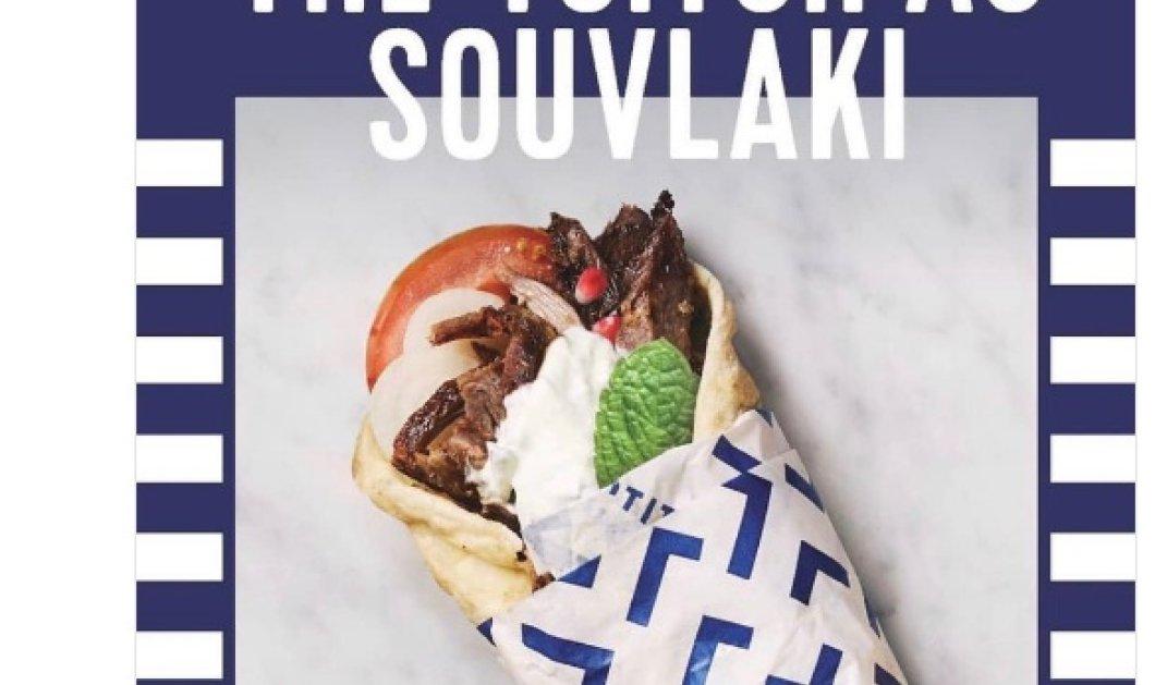 Το «Tsitsipas souvlaki» είναι έτοιμο & πουλιέται για καλό σκοπό - Έσοδα για τις πυρκαγιές στην Αυστραλία - Κυρίως Φωτογραφία - Gallery - Video