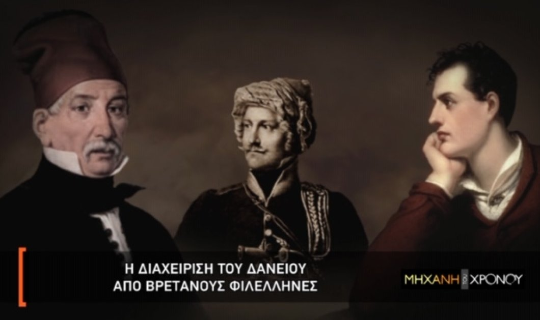 Cosmote TV: To πρώτα δάνεια της Ελλάδας, πριν την ανεξαρτησία του κράτους, στο νέο επεισόδιο της «Μηχανής του Χρόνου» - Κυρίως Φωτογραφία - Gallery - Video