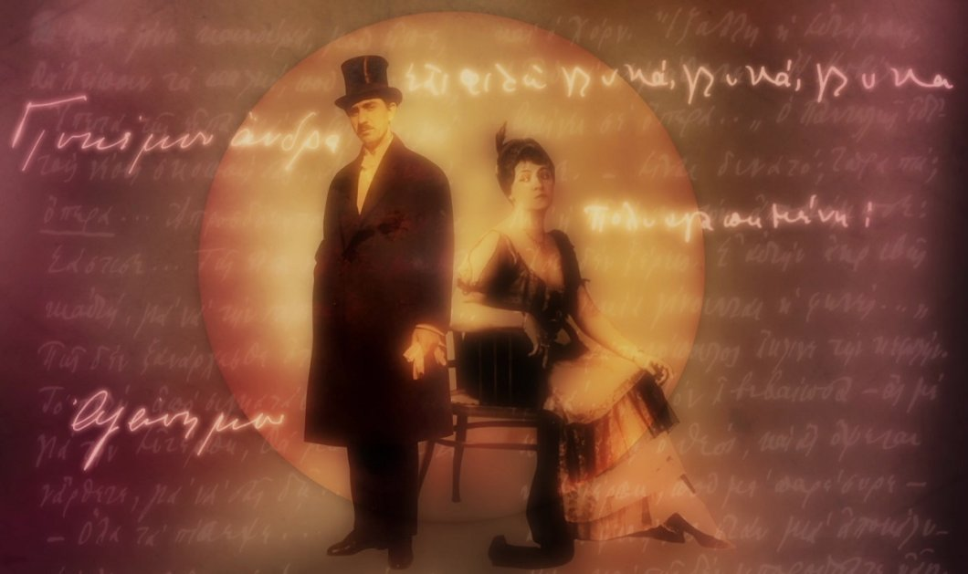 Το ζευγάρι Γεώργιος Παπανδρέου - Κυβέλη Ανδριανού στην πρεμιέρα της νέας σειράς «Ζευγάρια που έγραψαν ιστορία» της COSMOTE TV   - Κυρίως Φωτογραφία - Gallery - Video