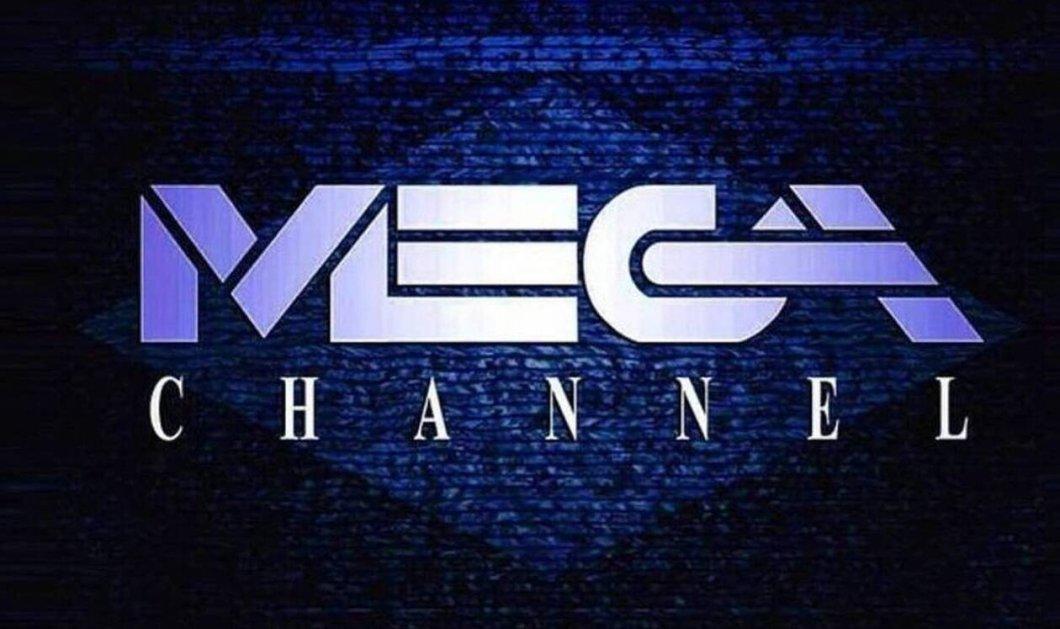 Mega: Πότε θα βγει τελικά στον αέρα; - Αναβλήθηκε η σημερινή πρεμιέρα  - Κυρίως Φωτογραφία - Gallery - Video