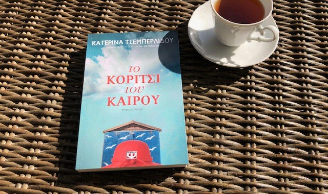 Το κορίτσι του καιρού: Αυτό είναι το νέο βιβλίο της δημοφιλούς συγγραφέα Κατερίνας Τσεμπερλίδου - Κυρίως Φωτογραφία - Gallery - Video