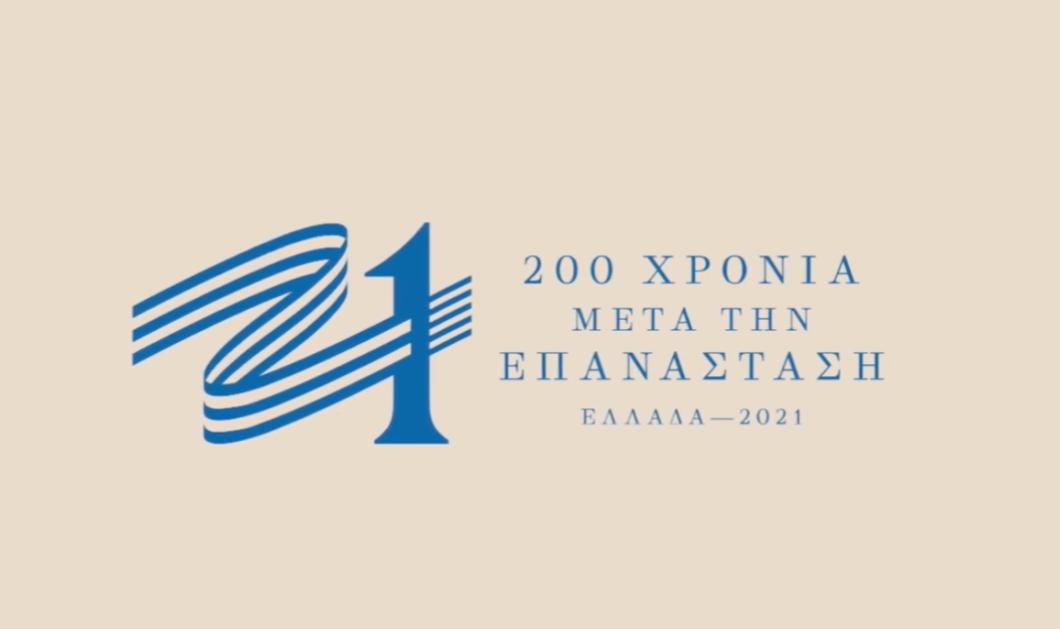 Αυτό είναι το λογότυπο της Επιτροπής «Ελλάδα 2021» - στο βίντεο η ίδια η Γιάννα Αγγελοπούλου   - Κυρίως Φωτογραφία - Gallery - Video