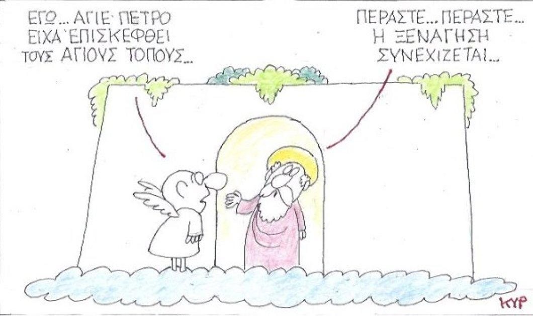 Ο ΚΥΡ ενημερώνει τον Άγιο Πέτρο για την επίσκεψή του στους Αγίους Τόπους: Η ξενάγηση συνεχίζεται τέκνον μου - Κυρίως Φωτογραφία - Gallery - Video