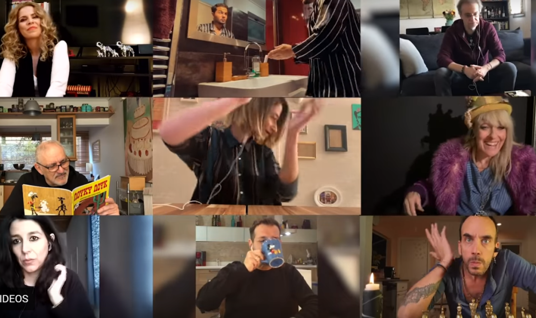 Το θα κάτσω σπίτι του Λουκιανού στο 2020 – Τραγουδούν: Μαρία Κηλαηδόνη, Νίκος Πορτοκάλογλου, Μαρίζα Ρίζου, Μιλτός Πσχαλίδης (βίντεο) - Κυρίως Φωτογραφία - Gallery - Video