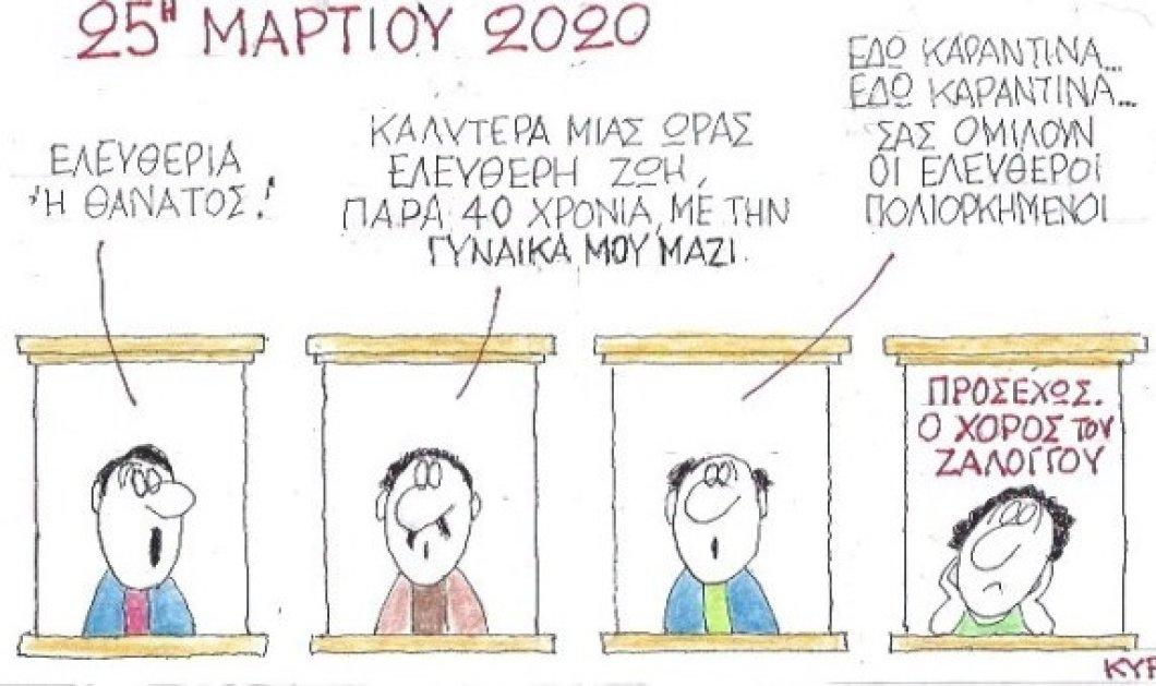 ΚΥΡ: Οι... ελεύθεροι πολιορκημένοι του 2020 - «Εδώ καραντίνα...» - Κυρίως Φωτογραφία - Gallery - Video