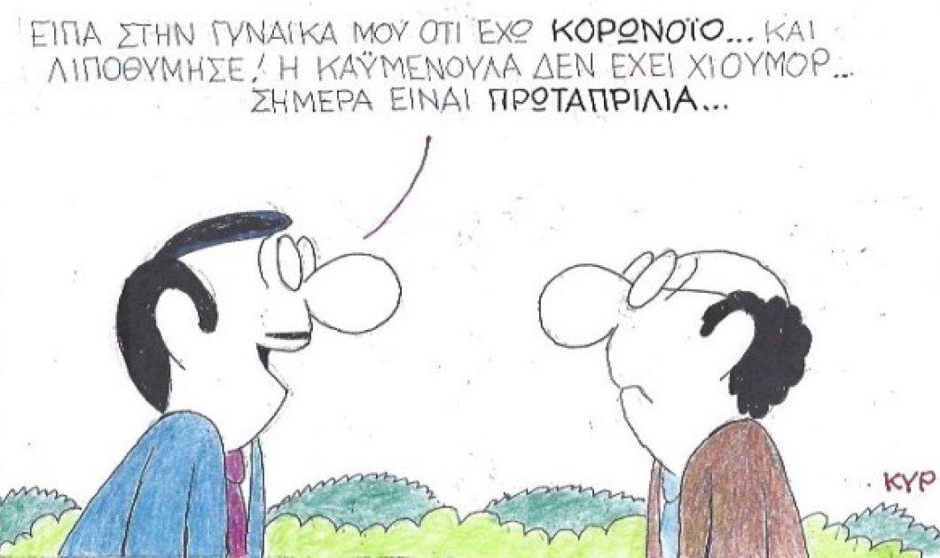 Το Πρωταπριλιάτικο αστείο του ΚΥΡ & ο κορωνοϊός! - Κυρίως Φωτογραφία - Gallery - Video
