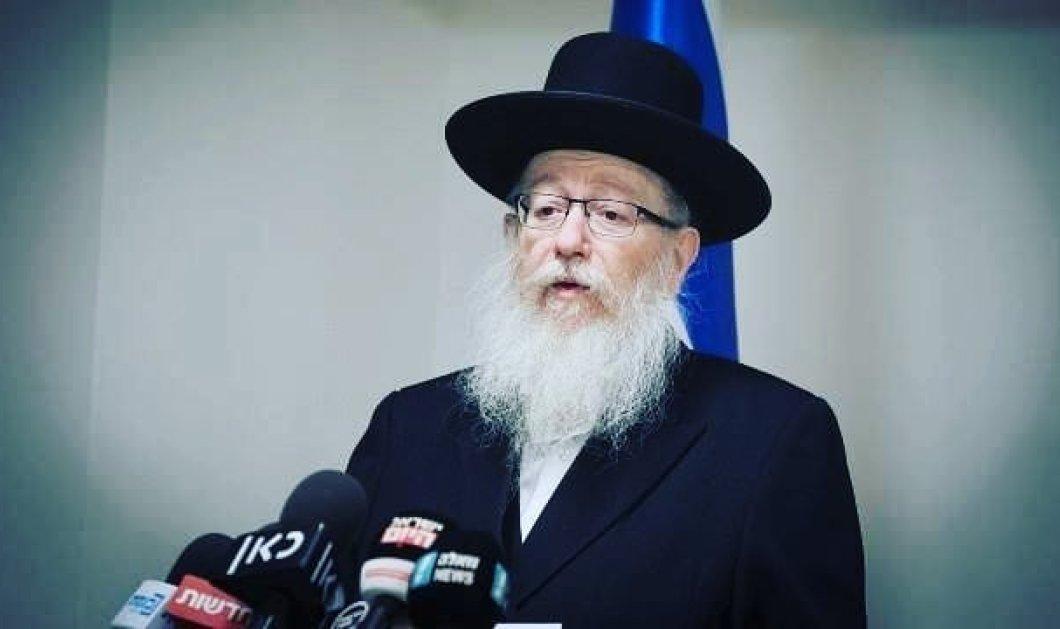 Κορωνοϊός: Θετικός ο Υπουργός Υγείας του Ισραήλ – Δήλωνε ότι ο ιός είναι τιμωρία για τους ομοφυλόφιλους - Κυρίως Φωτογραφία - Gallery - Video