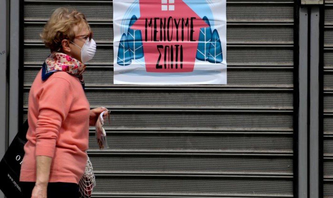 Κορωνοϊός - Ελλάδα: Στις 4 Μαΐου ξεκινά η άρση μέτρων - Πότε ανοίγουν σχολεία και καταστήματα - Κυρίως Φωτογραφία - Gallery - Video