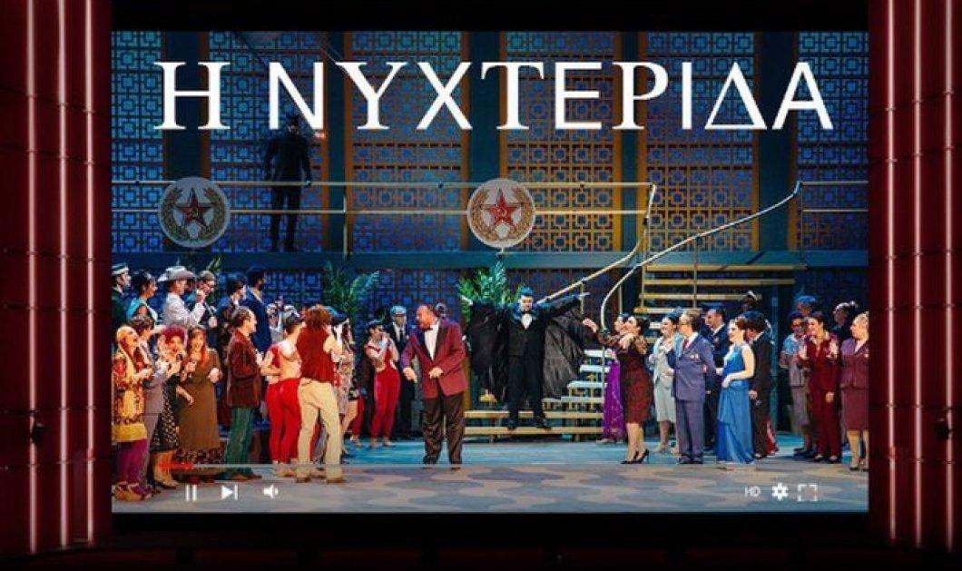 Έως αύριο δείτε on line την οπερέτα «Η Νυχτερίδα» - Για τα 80 χρόνια λειτουργίας της Εθνικής Λυρικής Σκηνής - Κυρίως Φωτογραφία - Gallery - Video