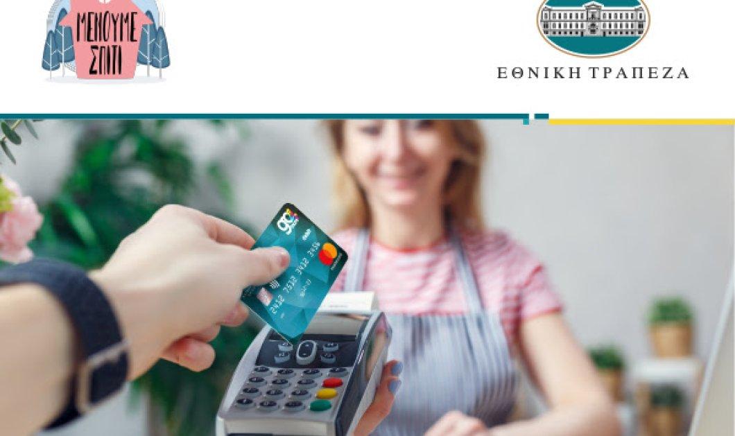 Αύξηση ορίου ανέπαφων συναλλαγών από 25€ σε 50€ από την Εθνική Τράπεζα  - Κυρίως Φωτογραφία - Gallery - Video