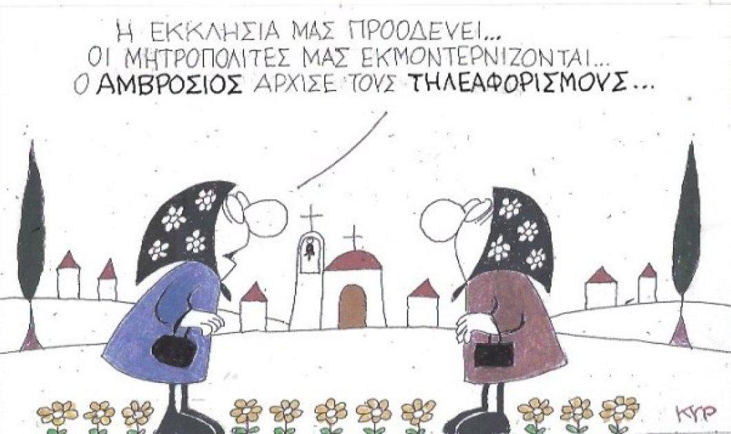 Ο ΚΥΡ στην σημερινή του γελοιογραφία: Τα βάζει με την ''πρόοδο'' της εκκλησίας, που άρχισε αφορισμούς - Κυρίως Φωτογραφία - Gallery - Video
