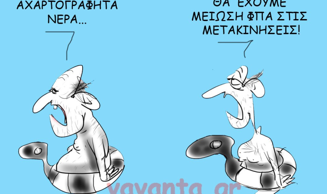 Θοδωρής Μακρής στην γελοιογραφία του eirinika για την μείωση ΦΠΑ - Κυρίως Φωτογραφία - Gallery - Video