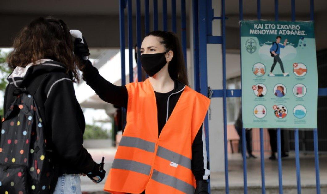 Κύπρος: Έκαναν μαζικά τεστ στα σχολειά & εντόπισαν τέσσερα κρούσματα  - Κυρίως Φωτογραφία - Gallery - Video