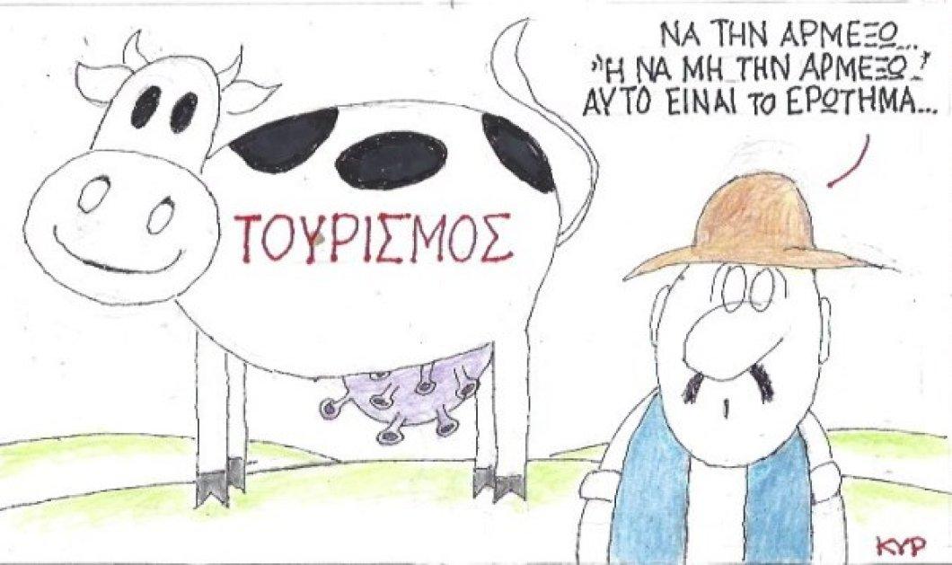 Ο ''αγρότης'' ΚΥΡ αναρωτιέται: Να την αρμέξω την αγελάδα – Τουρισμός ή…. - Κυρίως Φωτογραφία - Gallery - Video