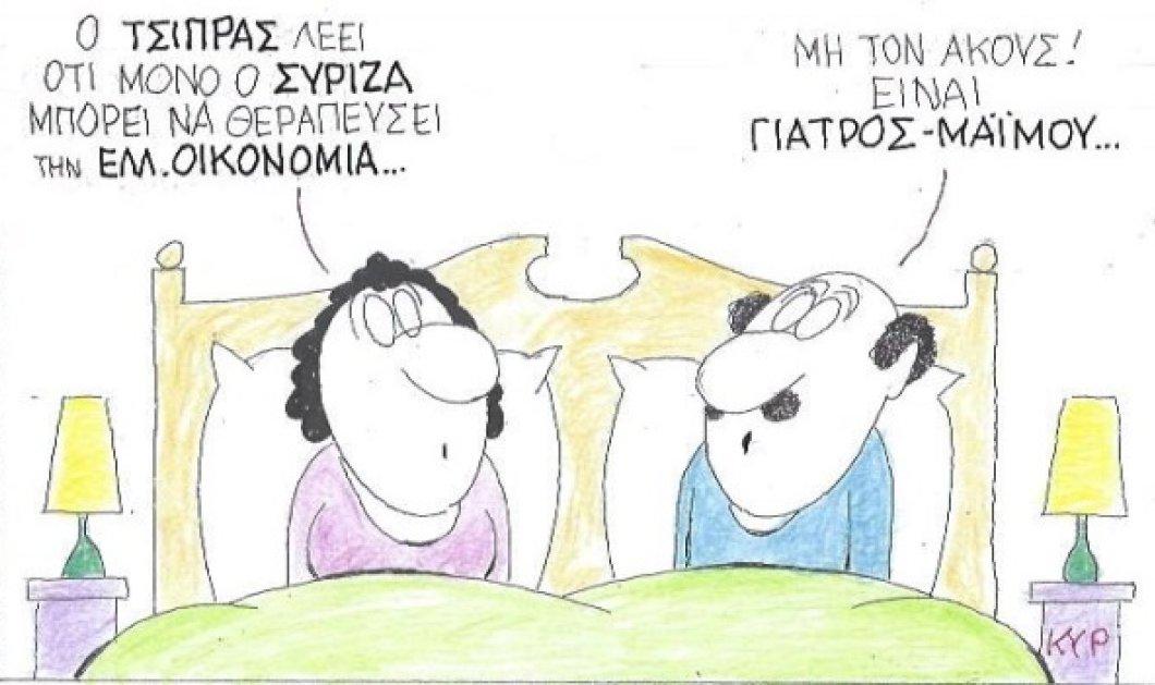 Ο Κυρ στη γυναίκα του: Ο Τσίπρας είναι γιατρός «μαϊμού» για την ελληνική οικονομία - Κυρίως Φωτογραφία - Gallery - Video