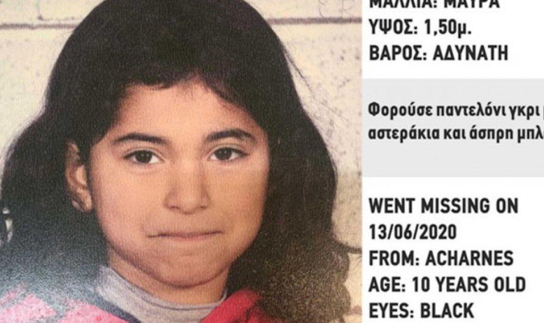 Καλά νέα για την 10χρονη Ιωάννα – Επέστρεψε στο σπίτι της σήμερα το πρωί (Βίντεο)  - Κυρίως Φωτογραφία - Gallery - Video