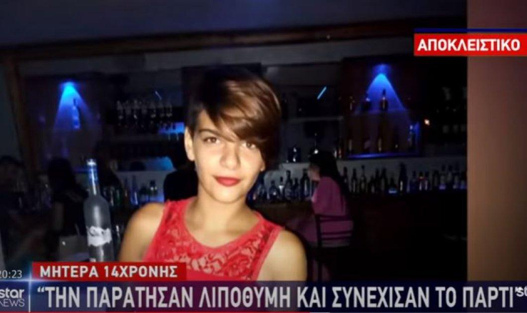 Ράγισε καρδιές η μητέρα της 14χρονης που πέθανε από υπερβολική δόση αλκοόλ σε πάρτι συνομήλικων της (Βίντεο)  - Κυρίως Φωτογραφία - Gallery - Video