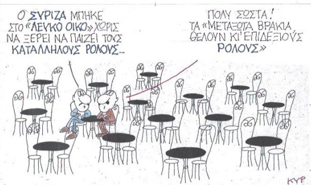 O ΚΥΡ στην γελοιογραφία του: Ο ΣΥΡΙΖΑ μπήκε στον ''Λευκό Οίκο'' χωρίς να ξέρει να παίζει -  ''Τα μεταξωτά βρακιά θέλουν και επιδέξιους…. ρόλους'' - Κυρίως Φωτογραφία - Gallery - Video