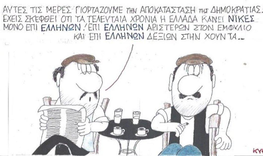 Το καυστικό σχόλιο του ΚΥΡ για την αποκατάσταση της Δημοκρατίας: Τα τελευταία χρόνια η Ελλάδα... - Κυρίως Φωτογραφία - Gallery - Video