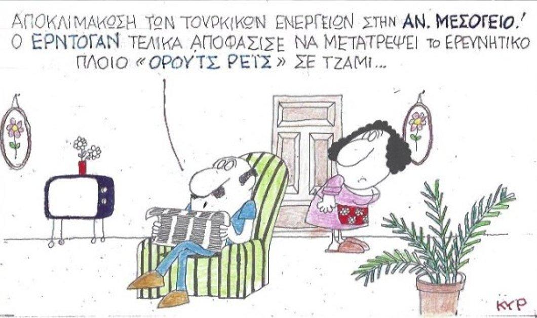 Στο σημερινό σκίτσο του ΚΥΡ: Ο Ερντογάν αποφάσισε να μετατρέψει το Ορούτς Ρέις σε... τζαμί - Κυρίως Φωτογραφία - Gallery - Video