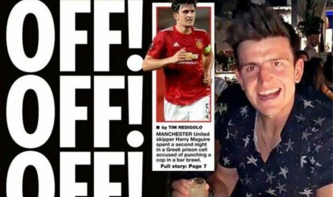 «Μας ντρόπιασες»: Πρωτοσέλιδο σε όλο τον βρετανικό τύπο η σύλληψη του αρχηγού της Manchester United, Harry Maguire, στη Μύκονο (φωτό) - Κυρίως Φωτογραφία - Gallery - Video