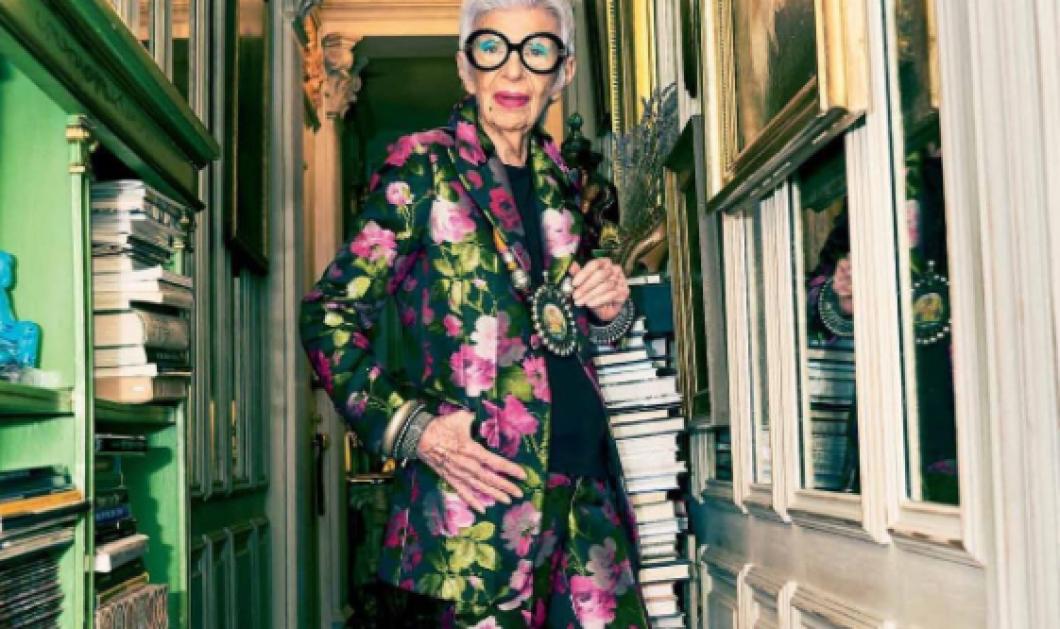 Ίρις Άπφελ: Το ''κορίτσι''- θαύμα έγινε 99 ετών  - Γιορτάζει η διάσημη designer επιχειρηματίας με την δεύτερη καριέρα στην μόδα μετά τα 80! - Κυρίως Φωτογραφία - Gallery - Video