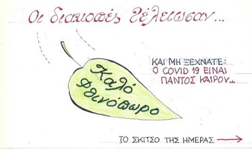 Το σκίτσο της ημέρας από τον Κυρ: Οι διακοπές τελείωσαν… Ο covid-19 είναι παντός καιρού - Κυρίως Φωτογραφία - Gallery - Video