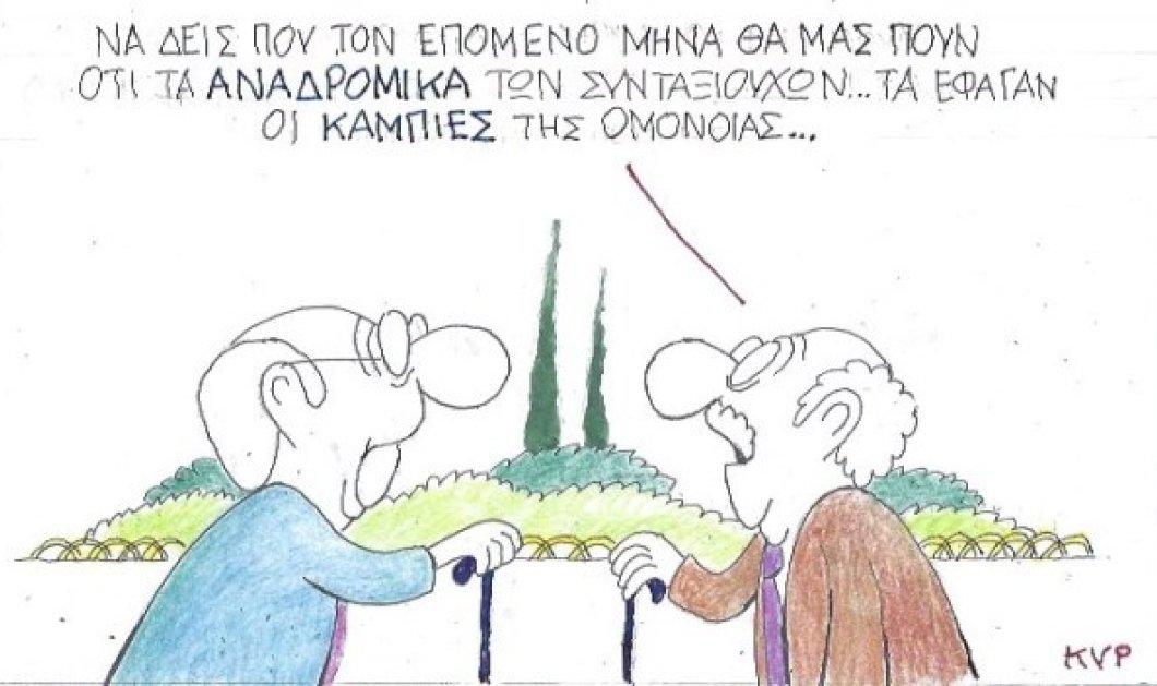 Ο ΚΥΡ στη γελοιογραφία του: Να δεις που τα αναδρομικά των συνταξιούχων, τα έφαγαν οι κάμπιες της Ομόνοιας - Κυρίως Φωτογραφία - Gallery - Video