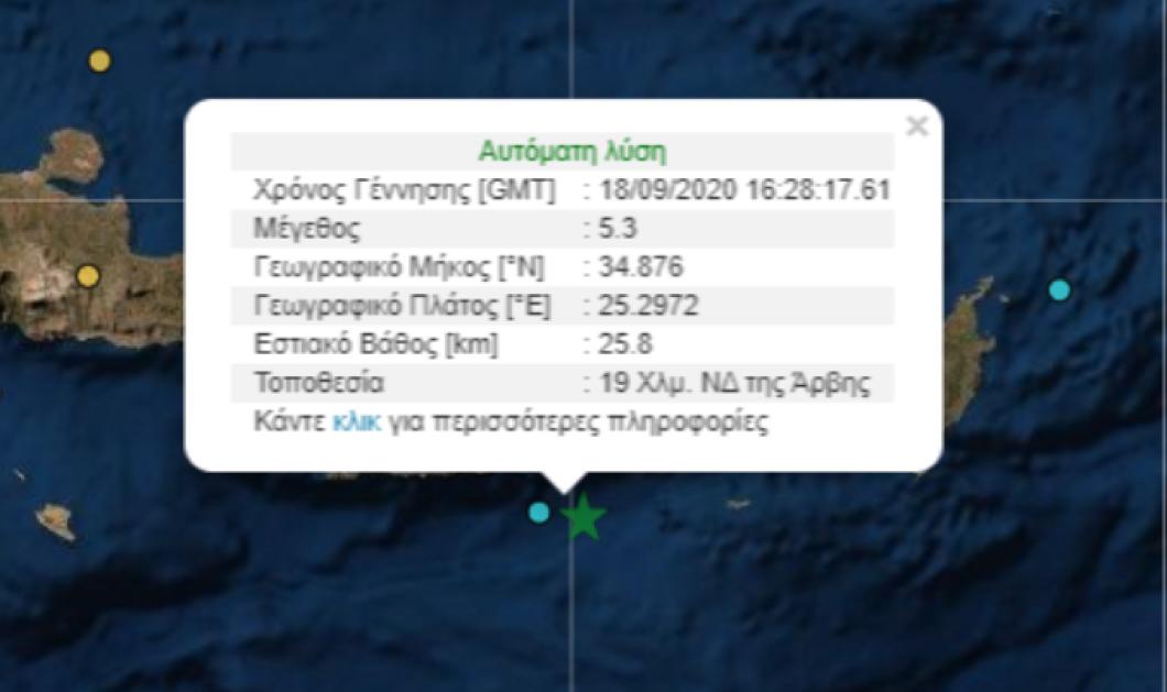 Μεγάλος σεισμός 5,3 Ρίχτερ στην Κρήτη - Νοτιοδυτικά της Άρβης - Κυρίως Φωτογραφία - Gallery - Video