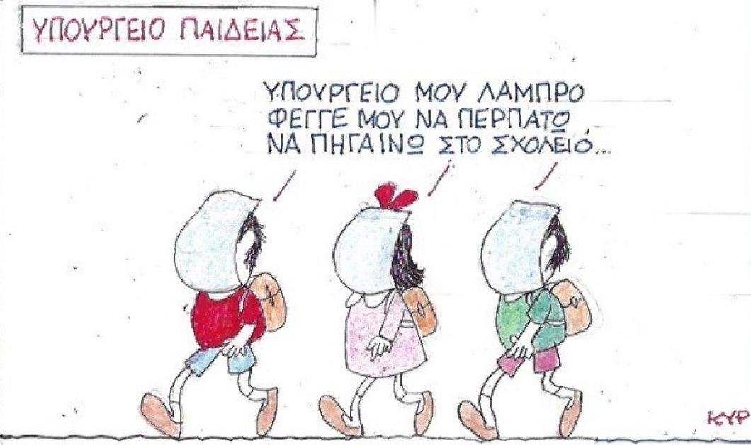 Η απίστευτη γελοιογραφία από τον Κυρ: Υπουργείο μου λαμπρό φέγγε μου να περπατώ, να πηγαίνω στο σχολειό… - Κυρίως Φωτογραφία - Gallery - Video