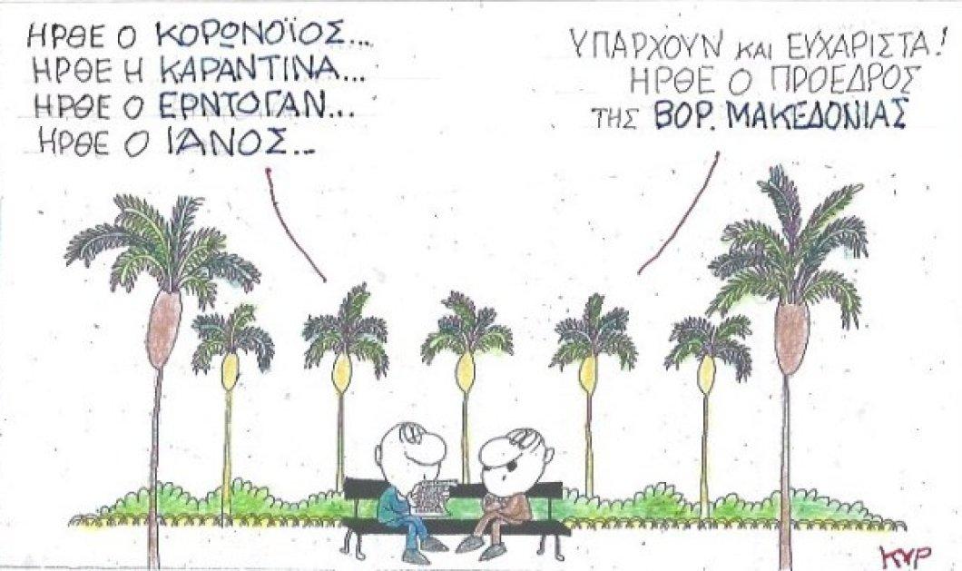 Η απίστευτη γελοιογραφία από τον Κυρ: Ήρθε ο κορωνοϊός, ήρθε η καραντίνα, ήρθε ο Ερντογάν, ήρθε ο Ιανός… - Κυρίως Φωτογραφία - Gallery - Video
