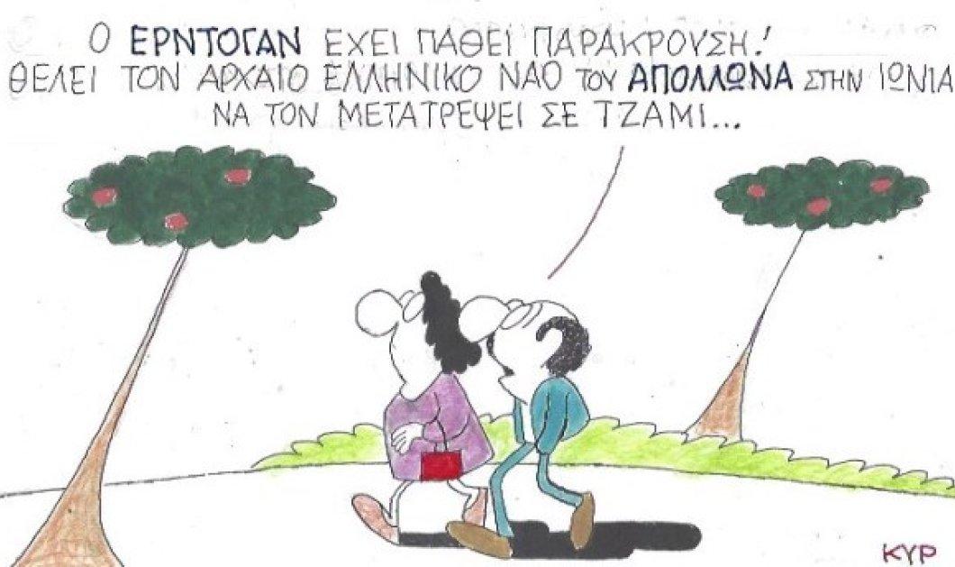 Ο Κυρ στην γελοιογραφία του: Ο Ερντογάν έχει πάθει παράκρουση…  - Κυρίως Φωτογραφία - Gallery - Video