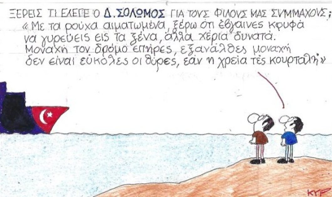 Η απίστευτη γελοιογραφία από τον Κυρ: Ξέρεις τι έλεγε ο Δ. Σολωμός για τους φίλους μας συμμάχους;  - Κυρίως Φωτογραφία - Gallery - Video
