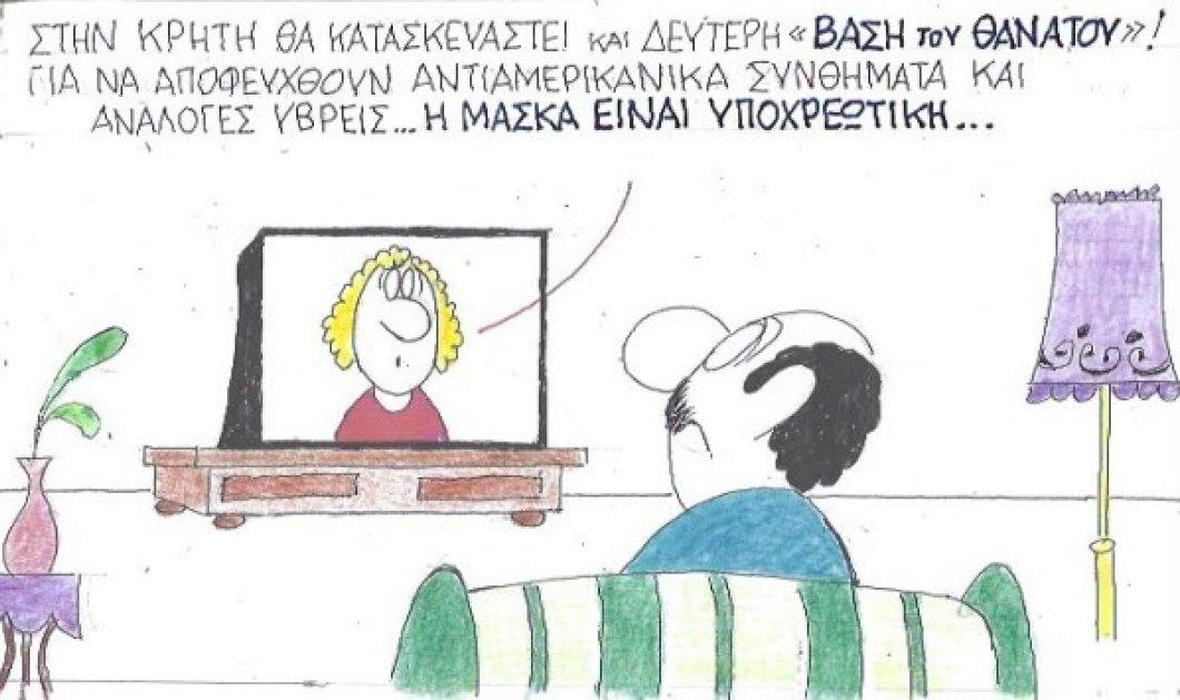 Στο σημερινό σκίτσο του ΚΥΡ: Οι ειδήσεις, η μάσκα & οι... ύβρεις - Κυρίως Φωτογραφία - Gallery - Video