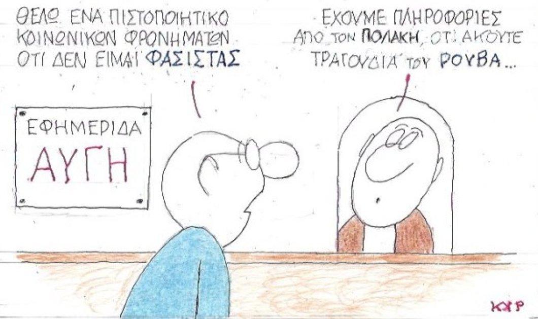 Το καυστικό χιούμορ του ΚΥΡ: Η Αυγή, ο Πολάκης & ο Ρουβάς - Κυρίως Φωτογραφία - Gallery - Video