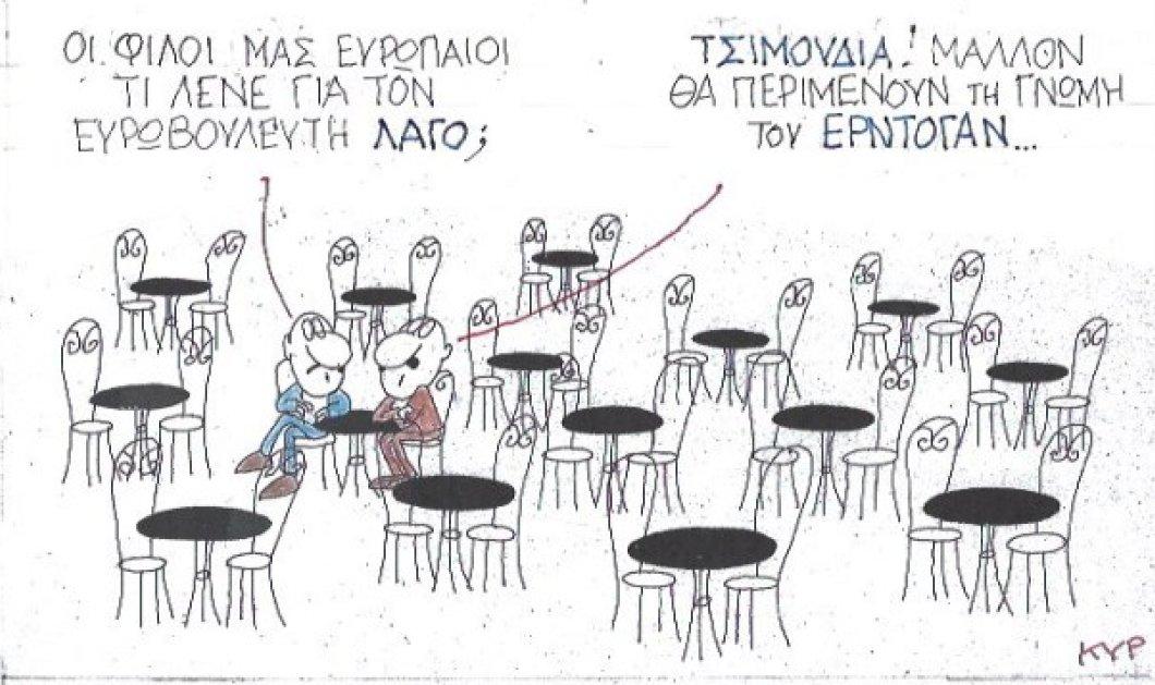 Ο ΚΥΡ στο σημερινό του σκίτσο: Τι λένε οι φίλοι μας οι Ευρωπαίοι για τον Λαγό; Τσιμουδιά, μάλλον περιμένουν...  - Κυρίως Φωτογραφία - Gallery - Video
