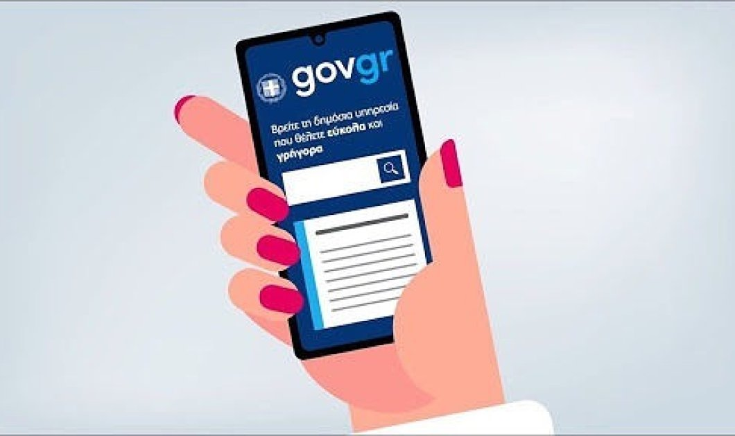 Good news: 2 εκ. έγγραφα εκδόθηκαν από το gov.gr μέσα σε 7 μήνες λειτουργίας (Φωτό)  - Κυρίως Φωτογραφία - Gallery - Video