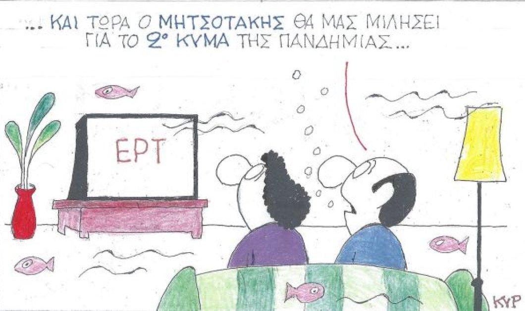 Στο σημερινό σκίτσο του ΚΥΡ: Το διάγγελμα του Μητσοτάκη & το δεύτερο κύμα της πανδημίας   - Κυρίως Φωτογραφία - Gallery - Video