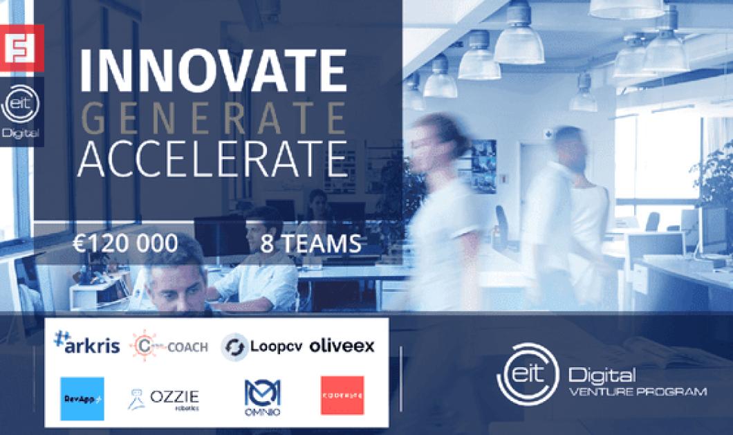120.000 ευρώ δόθηκαν και το 2020 μέσω του EIT Digital Venture Program σε 8 startups - Κυρίως Φωτογραφία - Gallery - Video