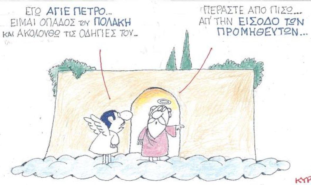 Στο σημερινό σκίτσο του ΚΥΡ: Ο Άγιος Πέτρος & ο οπαδός του Πολάκη - Κυρίως Φωτογραφία - Gallery - Video