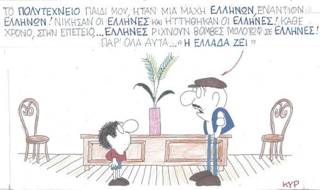 Στο σημερινό σκίτσο του ΚΥΡ: «Η Ελλάδα ζει!» - Κυρίως Φωτογραφία - Gallery - Video