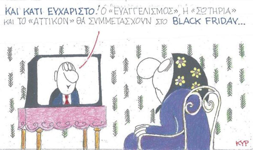 Στο σημερινό σκίτσο του ΚΥΡ: Και τα νοσοκομεία συμμετέχουν στη Black Friday - Κυρίως Φωτογραφία - Gallery - Video