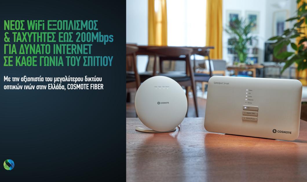 COSMOTE: Νέος WiFi εξοπλισμός και ταχύτητες έως 200 Μbps για δυνατό Internet σε κάθε γωνιά του σπιτιού - Κυρίως Φωτογραφία - Gallery - Video